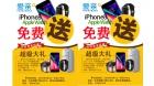 重磅消息!!!—杜桥 爱亲母婴—【iPhone 8】【Apple Watch】  免费送啦!!!