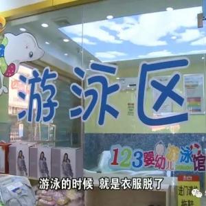 幼童母婴店溺水被发现嘴巴变紫 监控还原惊魂46秒