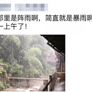 """""""温比亚""""威力不减,多地遭暴雨侵袭!台州受其外围环流影响:蓝天白云,突然暴风雨"""