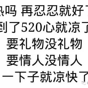 520 明人不说暗话,我喜欢你~