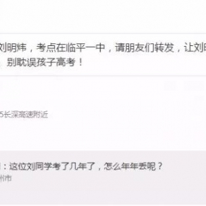 杭州一考生的高考准考证丢了…朋友圈疯传!真相很可怕!