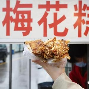 台州人的冬天,适合咬一口梅花糕